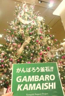 $~Kamaishi Support Project~