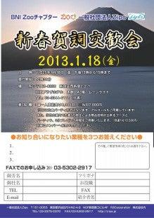 ネット集客×通信×OA機器のコンサルタント起業ブログ in埼玉-BNI-zoogashi