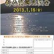 1月18日13時新宿…