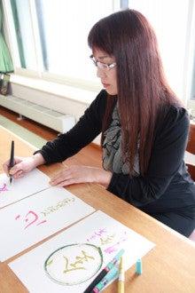[札幌]筆ペン塾講師・谷中~今日から達筆!のブログ