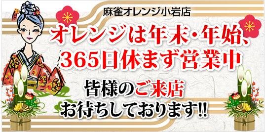 小岩・新小岩のフリー雀荘 麻雀オレンジブログ