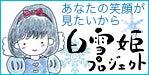 かいちょうのブログ-白雪姫プロジェクト