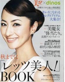 前田ゆかオフィシャルブログ「Maeda Yuka Beauty Diary」Powered by Ameba