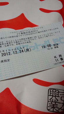サザナミケンタロウ オフィシャルブログ「漣研太郎のNO MUSIC、NO NAME!」Powered by アメブロ-121225_0134~01.jpg