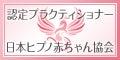Sarah's ヒプノセラピールーム☆妊婦さんのためのヒプノ赤ちゃん - 大阪府豊中市