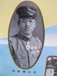 歩兵第二十九聯隊長(23代) 佐伯...