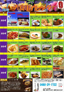 soleadoのブログ-久喜お食事カレンダー