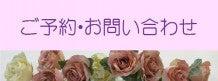 $ 調布・狛江  Nino(ニーノ) フラワーデザインスクール-ボタン予約