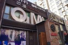 中国大連生活・観光旅行ニュース**-大連 OUMAN MUSIC BAR