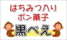 ポン菓子黒べえ1