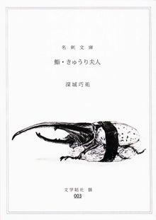 $山本清風のリハビログ-鮨きゅうり夫人
