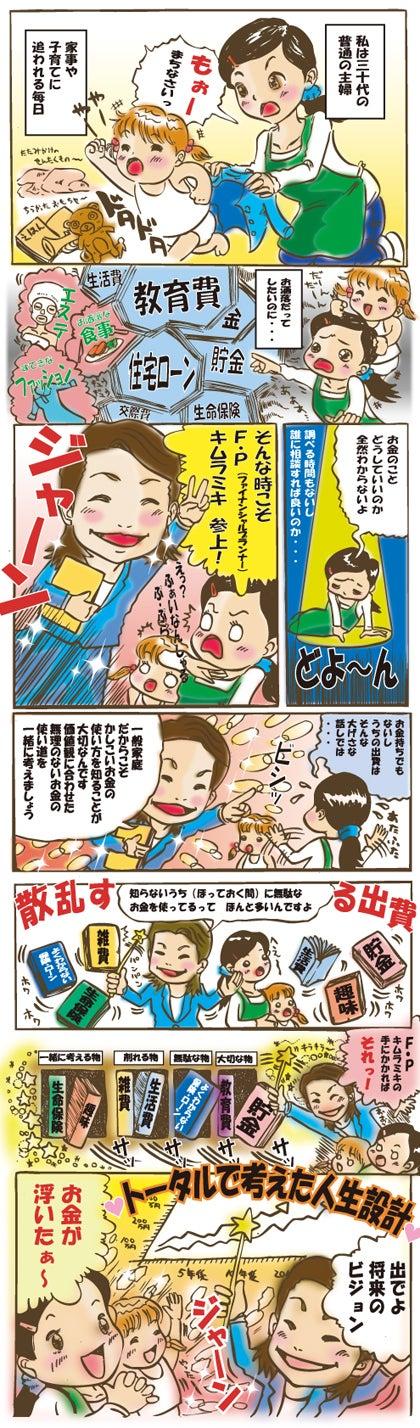 $ラフデッサン~キムラミキの家計カウンセラー日記~