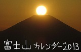 富士山カレンダー2013 写真画像 無料ダウンロード