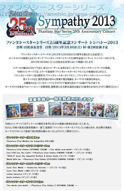 ファンタシースターシリーズ公式ブログ-abcro09