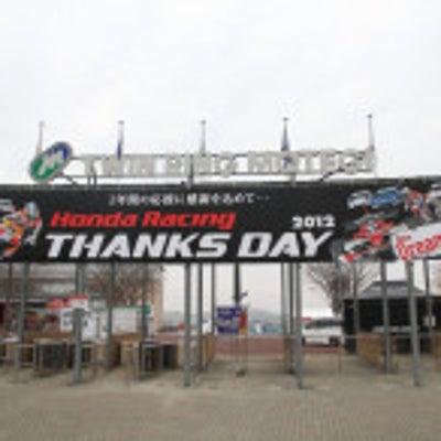 Honda Racing THANKS DAY 2012@TRMの記事に添付されている画像