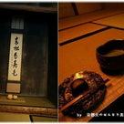 * 食事前、お茶室へ①「野むら山荘 鳥亭」@京都・大原 *の記事より