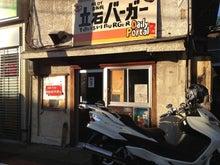 埼玉県草加市松原にある「ほぐし庵」は体も心もほぐします-立石バーガー外観