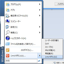 Windows8 ス…