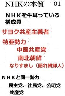 $日本人の進路-NHKの本質01