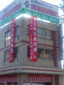 旗染人(伊藤旗商会)のブログ