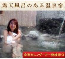 加藤あい 温泉