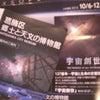 久しぶりにプラネタリウムに行ってきましたの画像
