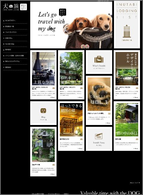 犬旅コンサルタントMiwaのブログ-inu-tabi.com