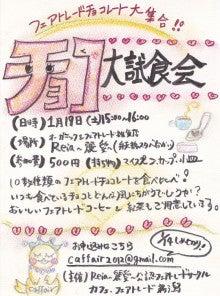 カフェ・フェアトレード新潟-1月19日チョコ会.jpg