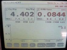 チダイズム ~毎日セシウムを検査するブログ~-KNA080