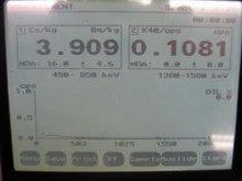 チダイズム ~毎日セシウムを検査するブログ~-KNA083