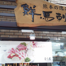 菅乃屋の馬刺