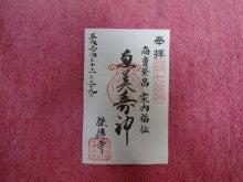 おのだ内科クリニックのブログ-恵比須神のご朱印