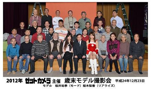 12/23伏古集合