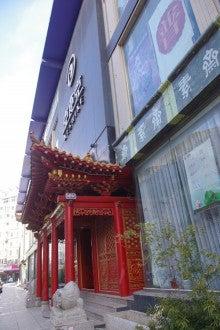 中国大連生活・観光旅行ニュース**-大連 克食克食療養生会館