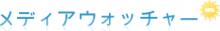 NMB48ウォッチャー