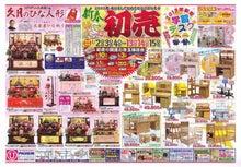 内山家具 スタッフブログ-20130102A