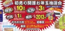 内山家具 スタッフブログ-20130102初売り抽選会