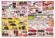 内山家具 スタッフブログ-20130102B