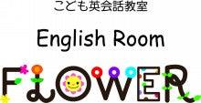 English Room ~FLOWER~ ♪Ichiyo♪