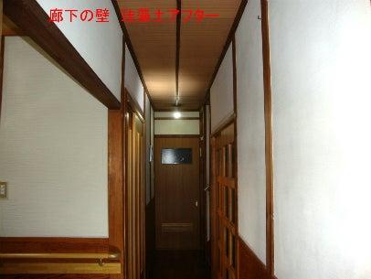 カフェの様に落ち着く・癒される部屋にリフォームして暮らす♪珪藻土・漆喰で 塗り壁施工。-けいそうリフォーム5