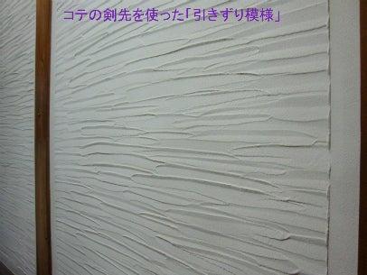 カフェの様に落ち着く・癒される部屋にリフォームして暮らす♪珪藻土・漆喰で 塗り壁施工。-けいそうリフォーム7