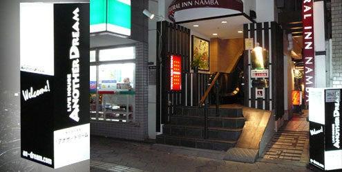 $難波徒歩5分、日本橋徒歩3分。200人収容可のライブハウス。出演者募集中!|アナザードリーム-入り口1