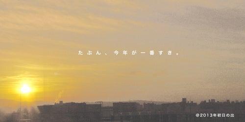 作家 吉井春樹 366の手紙。-2013初日の出