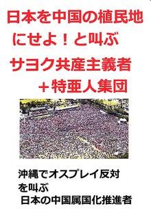 $日本人の進路-日本を中国の植民地にせよ!と叫ぶ