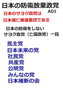 $日本人の進路-日本の防衛放棄政党