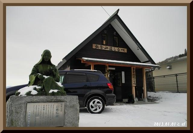 ロフトで綴る山と山スキー-0101_0847