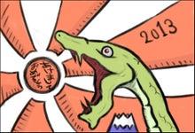 ラクガキ帳(コンソメ味)-2013蛇