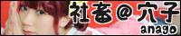社畜系レイヤー穴子ブログ
