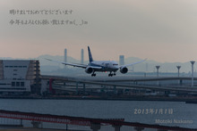 """A3S Intersection  departure All Nippon 787"""