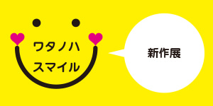 ワタノハスマイル・石巻市立渡波小学校の子ども達の笑顔-ワタノハ新作